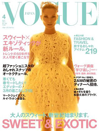 Kate Moss - Vogue Japan April 2012 cover